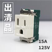 【出清品】三孔接地插座 15A 125V 水電材料 台昱電工 台灣製造 -運費另計