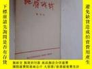 二手書博民逛書店地質戰線罕見增刊(7)Y19945