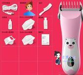 兒童理髮器 剪髮器超靜音剃頭髮推剪自己小孩剃髮推子家用寶寶幼兒童神器 多色