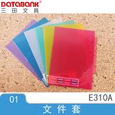 多層分類文件套-附分類紙E310A【12組】DATABANK
