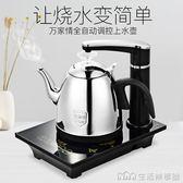 自動上水壺電熱水壺家用電茶爐抽燒水壺泡茶具套裝不銹鋼泡茶壺電壓220v 生活樂事館