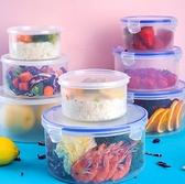 冰箱收納盒 家用帶蓋透明塑料保鮮碗微波爐飯盒便當盒冰箱食品水果【快速出貨八折搶購】