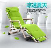 戶外便攜涼椅子成人沙灘休閒平躺椅折疊省空間午休孕婦懶人午睡床 T