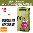 12入裝 岡本 Okamoto REAL FIT 岡本003極薄貼身保險套 12入裝 元氣健康館
