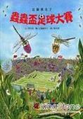 蟲蟲盃足球大賽 近藤薰美子(精裝)