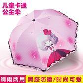 可愛兒童雨傘折疊傘黑膠防曬卡通晴雨兩用傘
