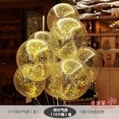 氣球 ins網紅透明亮片氣球兒童生日派對飄空裝飾場景求婚佈置創意用品 9色【快速出貨】