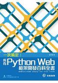 一次搞定:所有Python Web框架開發百科全書
