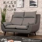 沙發【UHO】現代高背機能涼感布雙人沙發