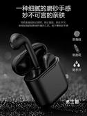 藍芽耳機 無線適用iPhone迷你運動蘋果X雙耳入耳式單耳隱形7耳塞8p開車華為安卓通用