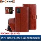 【默肯國際】 IIN7 瘋馬紋 POCO M3 (6.53吋) 錢包式 磁扣側掀PU皮套 吊飾孔 手機皮套保護殼