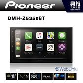 【Pioneer】DMH-Z5350BT 6.8吋觸控式無碟主機*支援CarPlay+Android Auto*平行輸入保固一年