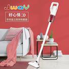 JWAY 手持直立兩用旋風吸塵器 JY-...