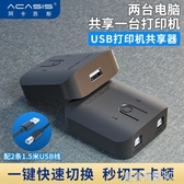 USB打印機共享器2口切換器二進一出分線器一分二轉換兩臺電腦鼠標鍵盤共用 皇者榮耀