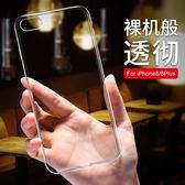 iPhone8plus手機殼蘋果8透明硬殼全包防摔套7p女款男p   居家物語