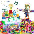 聰明魔術棒拼插積木塑料3-4-6周歲男孩益智力兒童雪花片拼裝玩具 igo魔方數碼館