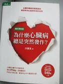 【書寶二手書T1/醫療_YED】為什麼心臟病總是突然發作?:心臟科權威洪惠風醫師…