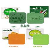 印度 MEDIMIX 綠寶石皇室 美肌皂 (125g) ◎花町愛漂亮◎ZH