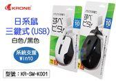 【立光】KRONE 日系鼠 三鍵式(USB) 1000dpi 1.5米有線滑鼠 光學滑鼠 黑/白兩色KR-SM-K001