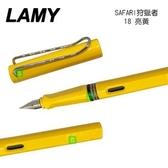 LAMY 狩獵者系列 SAFARI 亮黃 18 鋼筆 /支