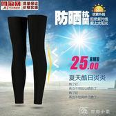 夏季防曬腿套 抗紫外線男女通用騎行袖冰爽戶外跑步腿套 運動護腿 下殺