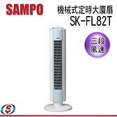 【信源】 SAMPO 機械式定時大廈扇 SK-FL82T