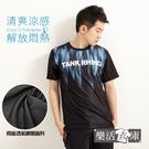 【342-511】TANK RHINO彈力圓領運動短T 涼感 親膚 透氣(黑藍)● 樂活衣庫