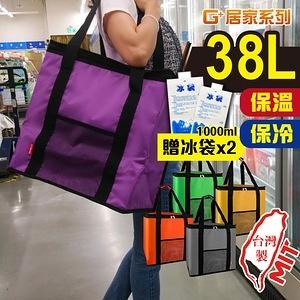 G+居家 防潑水亮彩保溫袋-特大款 38L(贈冰袋1000mlx2)紫