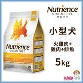Nutrience紐崔斯『 無穀養生小型犬 (火雞肉+雞肉+鯡魚)』5kg【搭嘴購】