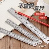 20公分 不鏽鋼 直尺 雙面印刷 鋼尺 白鐵尺 木工尺 文具 學生 ⭐星星小舖⭐ 台灣現貨