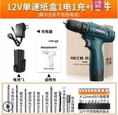 12V鋰電充電電鑚手電鑚電動螺絲刀24V雙速家用手槍鑚多功能ATF 艾瑞斯居家生活
