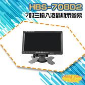 高雄/台南/屏東監視器 HBS-708D2 7吋 三輸入液晶顯示螢幕 HDMI VGA AV