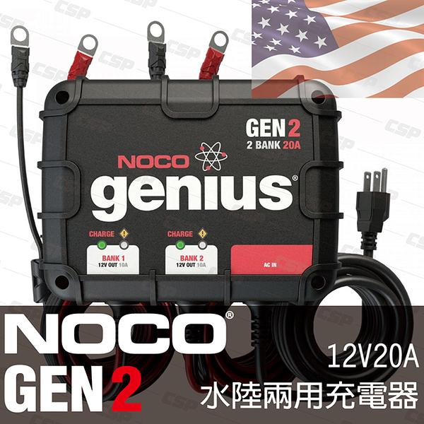 NOCO Genius GEN2水陸兩用充電器 /船舶 WET GEL MF EFB AGM 遊艇 拖車充電 汽車充電機