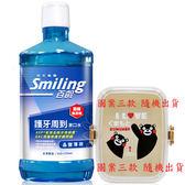 百齡Smiling 護牙周到漱口水 晶鹽薄荷 500+250ml 贈 熊本熊微波餐盒