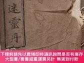 二手書博民逛書店覺迷靈丹罕見線裝 民國3年 掛刷Y87 九陽山人