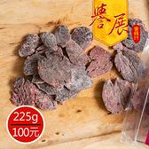 【譽展蜜餞】仙楂橄欖片 225g/100元