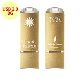 【庫存出清】愛台灣隨身碟 2.0 8GB 國旗碟 香檳金限定版 三入組