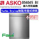 【fami】ASKO 德國賽寧洗碗機  旗艦型嵌入式 / 不鏽鋼  D5656S BI