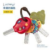 【美國B.Toys】幸運的鑰匙