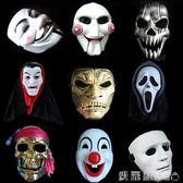 萬圣節成人面具V字仇殺隊電鋸驚魂聚會游戲面具小丑骷髏頭街舞男 愛麗絲精品