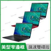 宏碁 acer A515-52G 黑/銀/紅 240G SSD+1TB飆速特仕版【i5 8265U/15.6吋/MX150/獨顯/筆電/Buy3c奇展】取代58A7