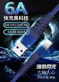 vivo X50 /X50 Pro /X50e《台灣製造Type-c 6A急速閃充線充電線傳輸線支援 VOOC閃充 》