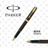 派克 PARKER SONNET 商籟系列 巧克力金金夾 鋼珠筆 P0788970