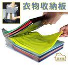 【居美麗】衣物收納板 疊衣板架 文件收納架一組10入