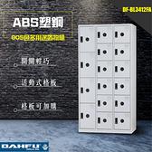 【DF-BL3412FA】全ABS鋼製門片905色多用途置物櫃 收納櫃 衣櫃 層板櫃 居家家具 辦公家具 大富