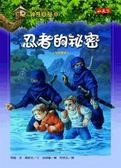 (二手書)神奇樹屋(5):忍者的祕密