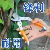 修枝剪樹枝剪刀枝剪修剪水果 家用園林果剪枝果樹花剪提拉米蘇