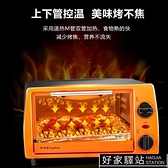 電烤箱11升小型烤箱多功能家用烘焙控溫迷你蛋糕全自動 220V