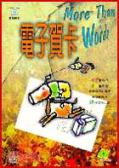 二手書博民逛書店《電子賀卡MORE THAN WORDS》 R2Y ISBN:9