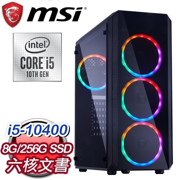 【南紡購物中心】微星 文書系列【天龍八部M】i5-10400六核 商務電腦(8G/256G SSD)